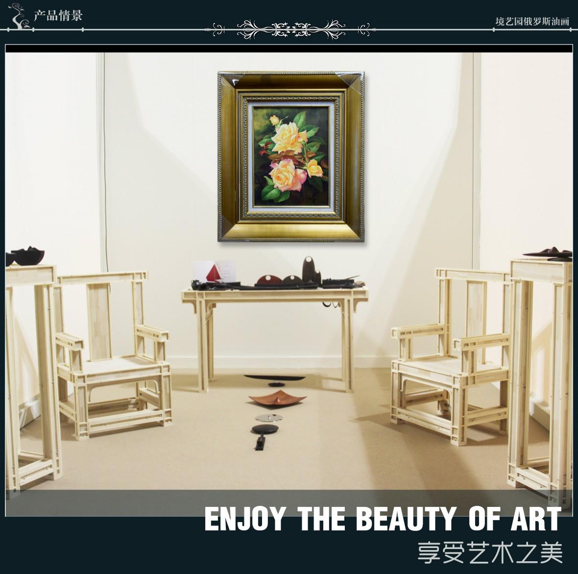 境艺园俄罗斯油画 AC9型号 静物玫瑰 情景展示