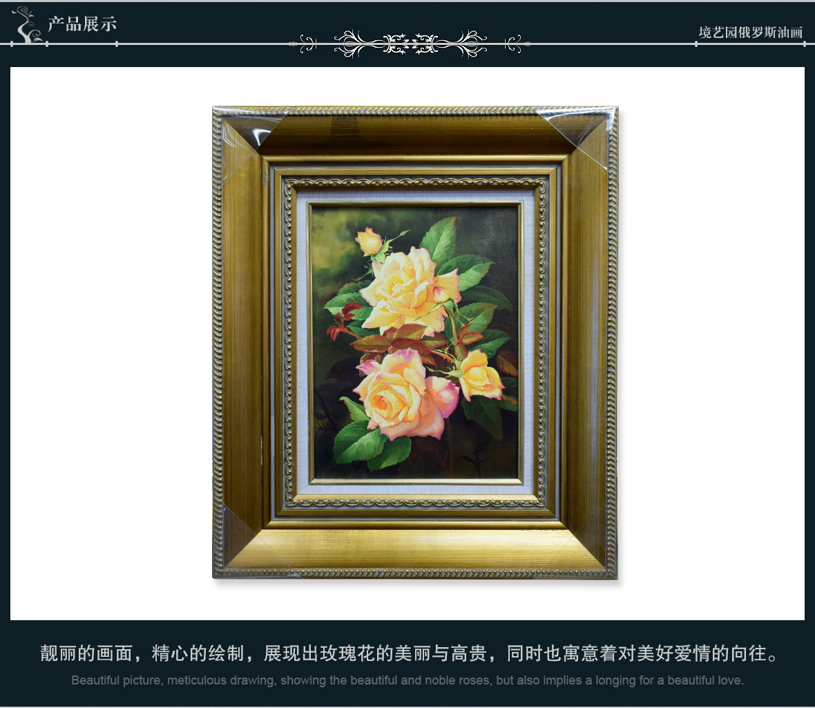 境艺园俄罗斯油画 AC9型号 静物玫瑰 实拍展示