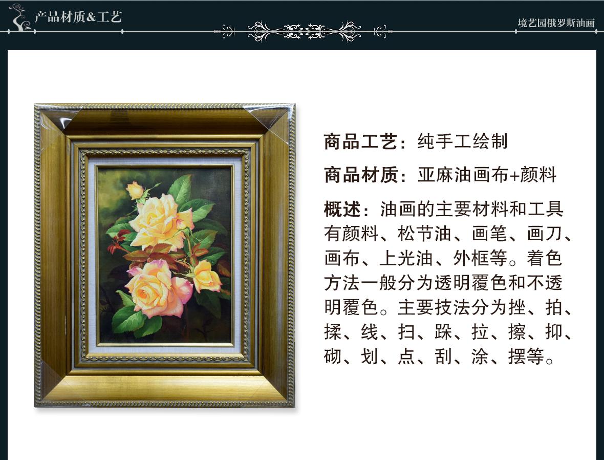 境艺园俄罗斯油画 AC9型号 静物玫瑰 工艺展示