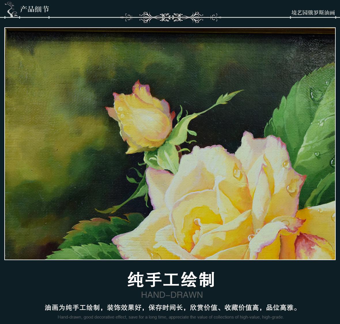 境艺园俄罗斯油画 AC9型号 静物玫瑰 细节展示