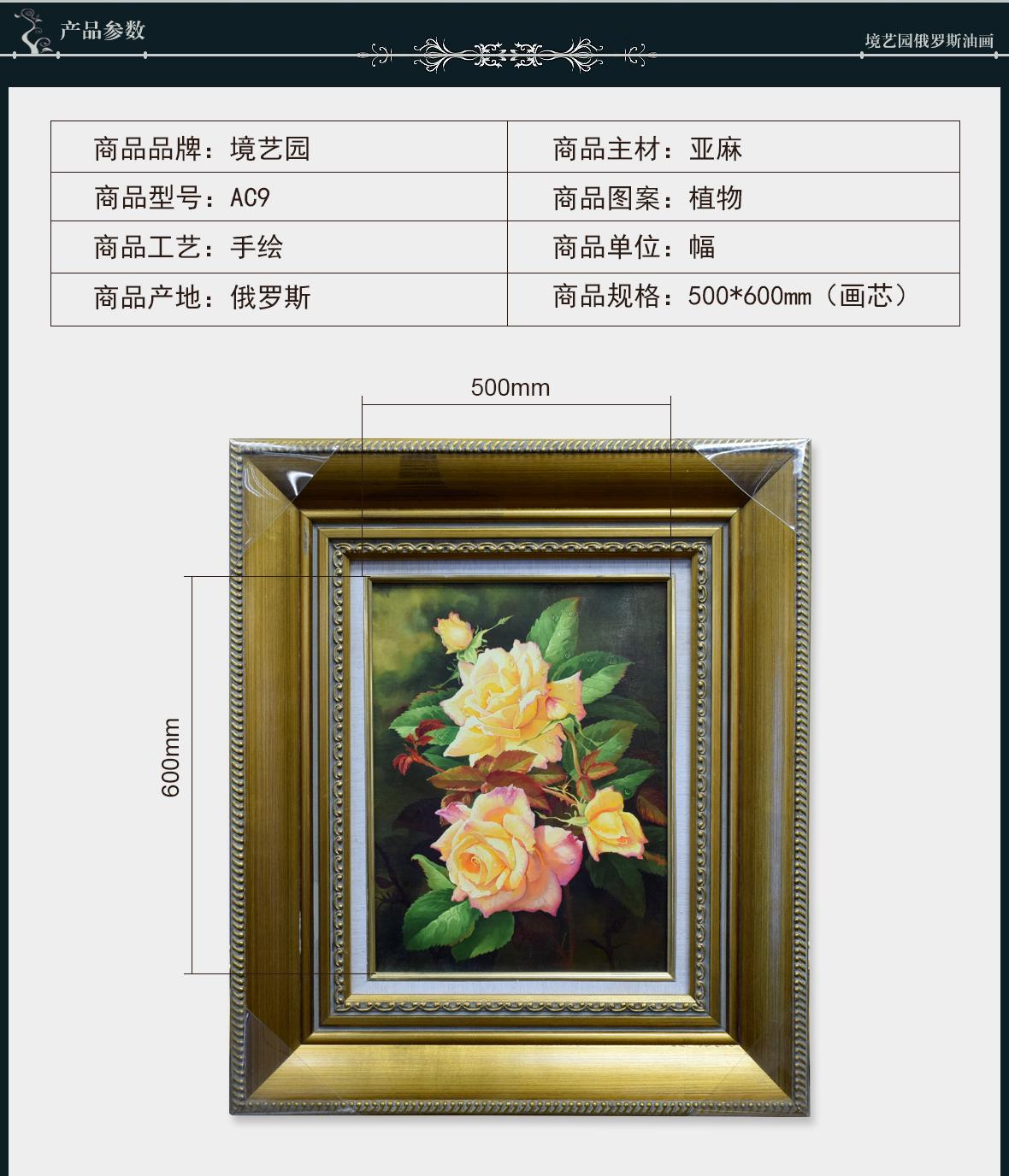 境艺园俄罗斯油画 AC9型号 静物玫瑰 规格展示