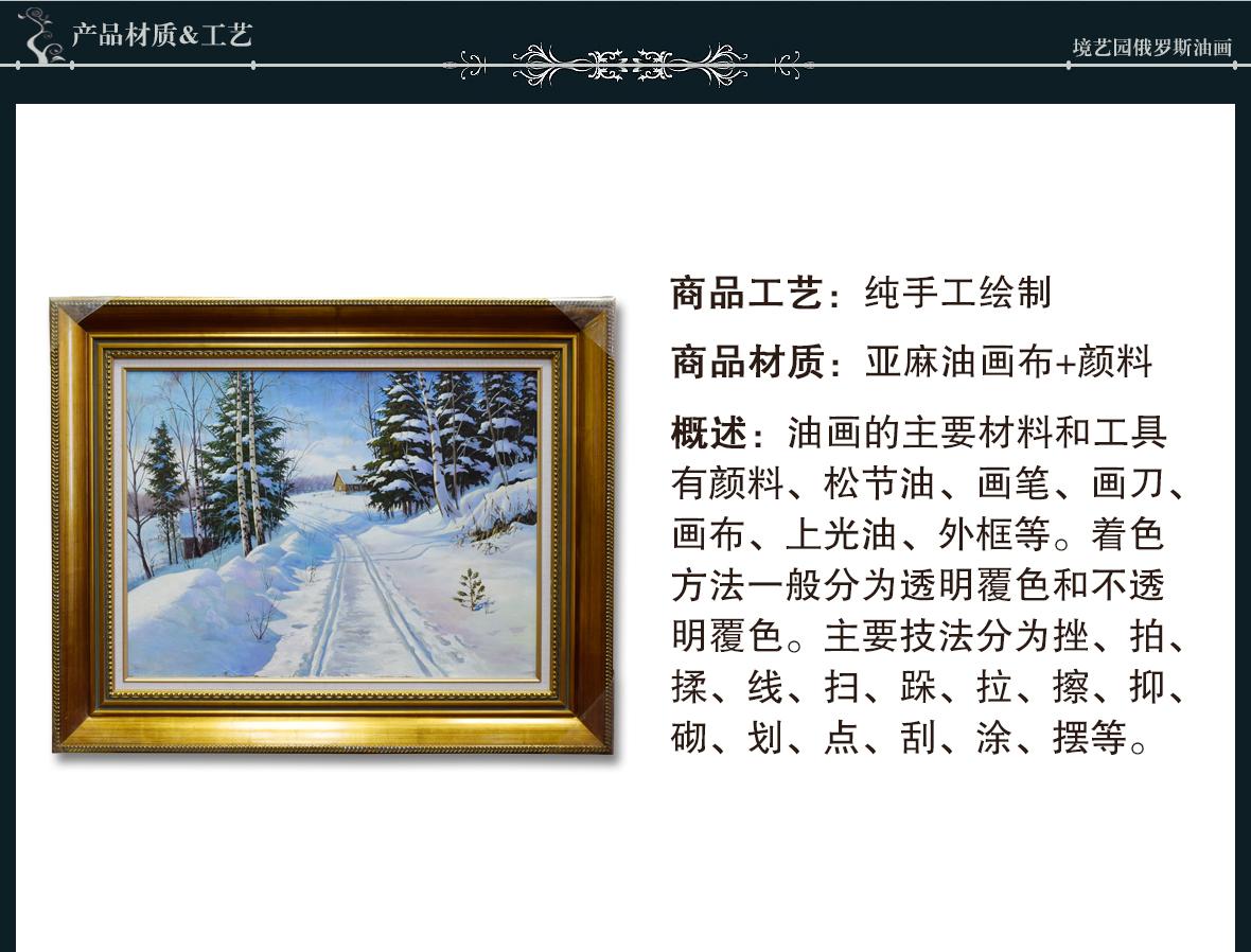 境艺园俄罗斯油画 W346型号俄罗斯进口亚麻主材风景雪景 工艺