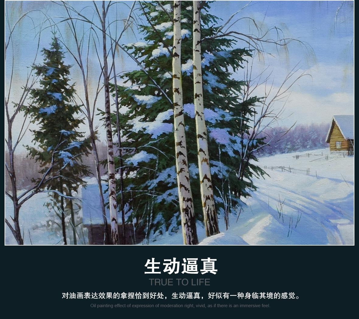 境艺园俄罗斯油画 W346型号俄罗斯进口亚麻主材风景雪景 细节