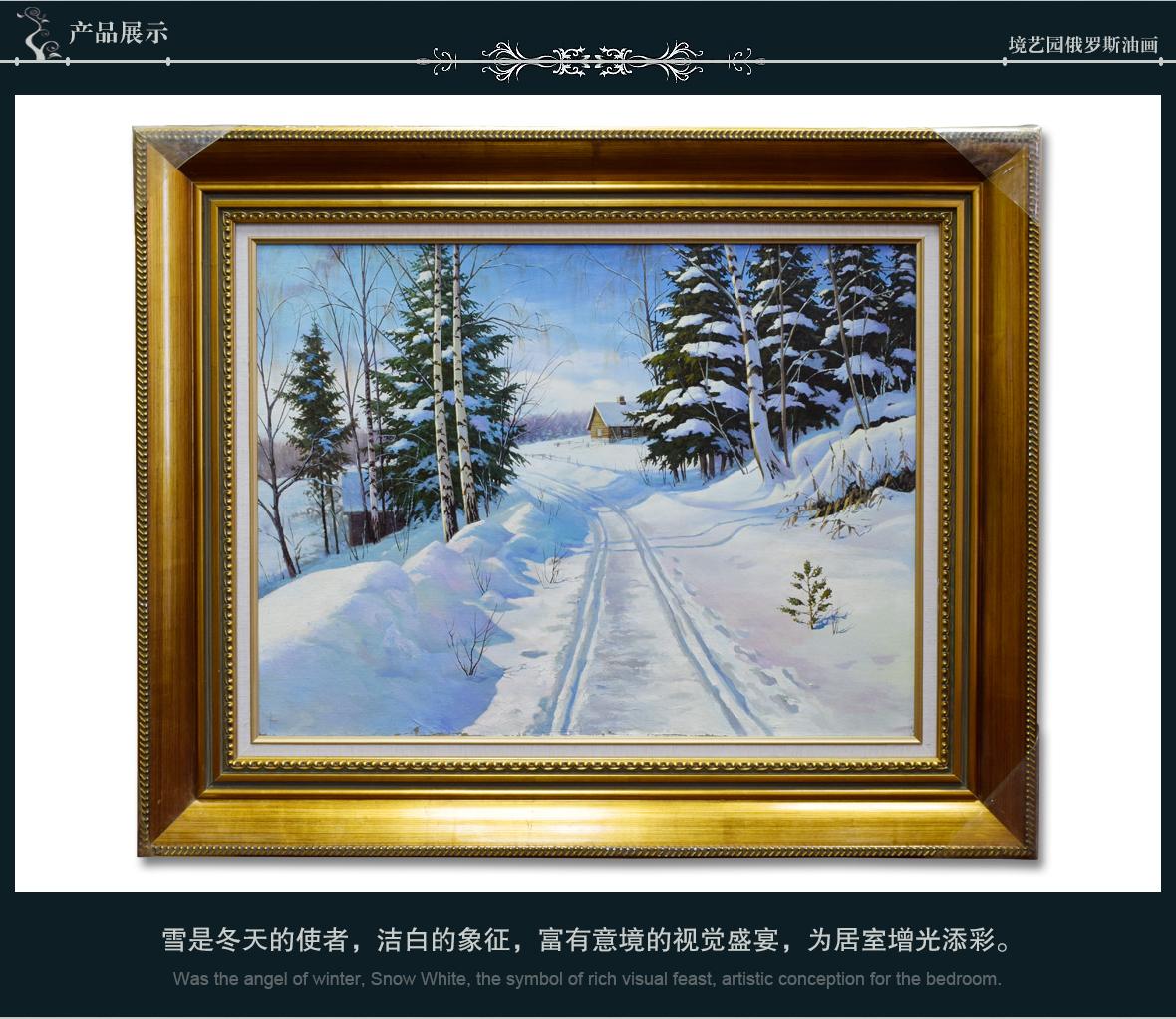 境艺园俄罗斯油画 W346型号俄罗斯进口亚麻主材风景雪景 展示