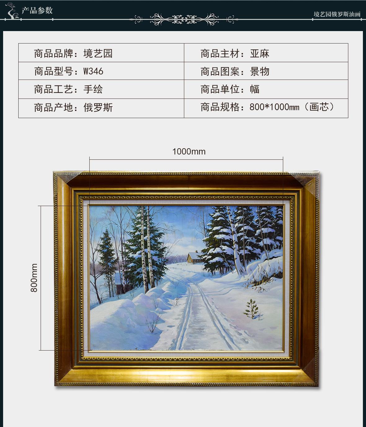 境艺园俄罗斯油画 W346型号俄罗斯进口亚麻主材风景雪景 参数