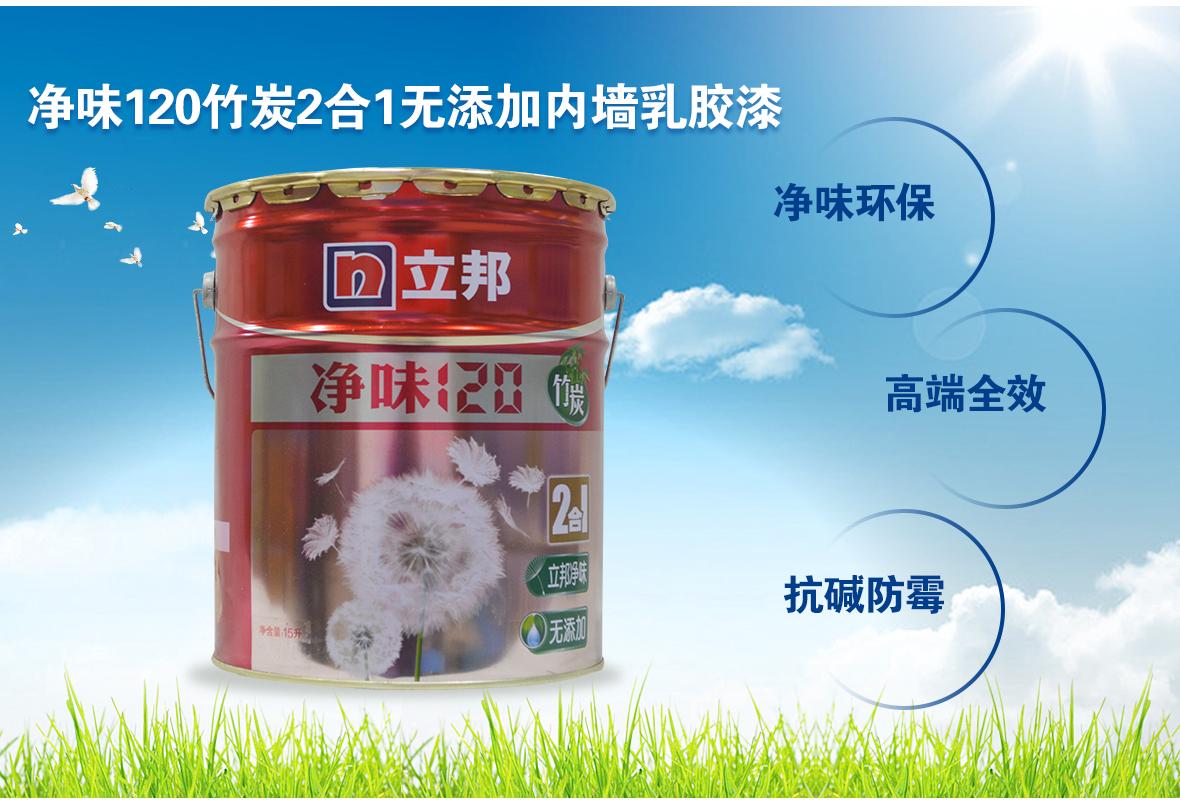 立邦 净味120竹炭2合1无添加内墙乳胶漆 油漆涂料 安全环保 情景