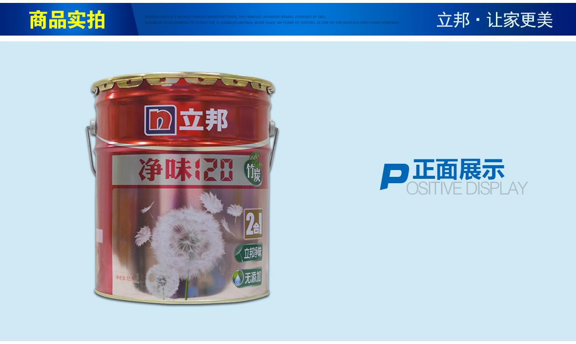 立邦 净味120竹炭2合1无添加内墙乳胶漆 油漆涂料 安全环保实拍