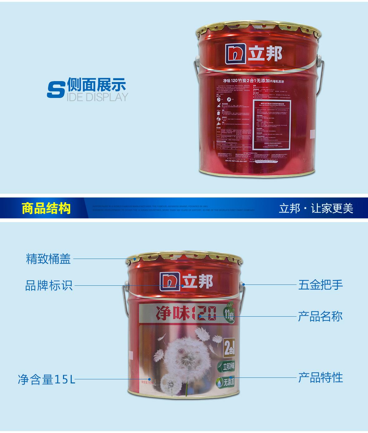 立邦 净味120竹炭2合1无添加内墙乳胶漆 油漆涂料 安全环保 实拍