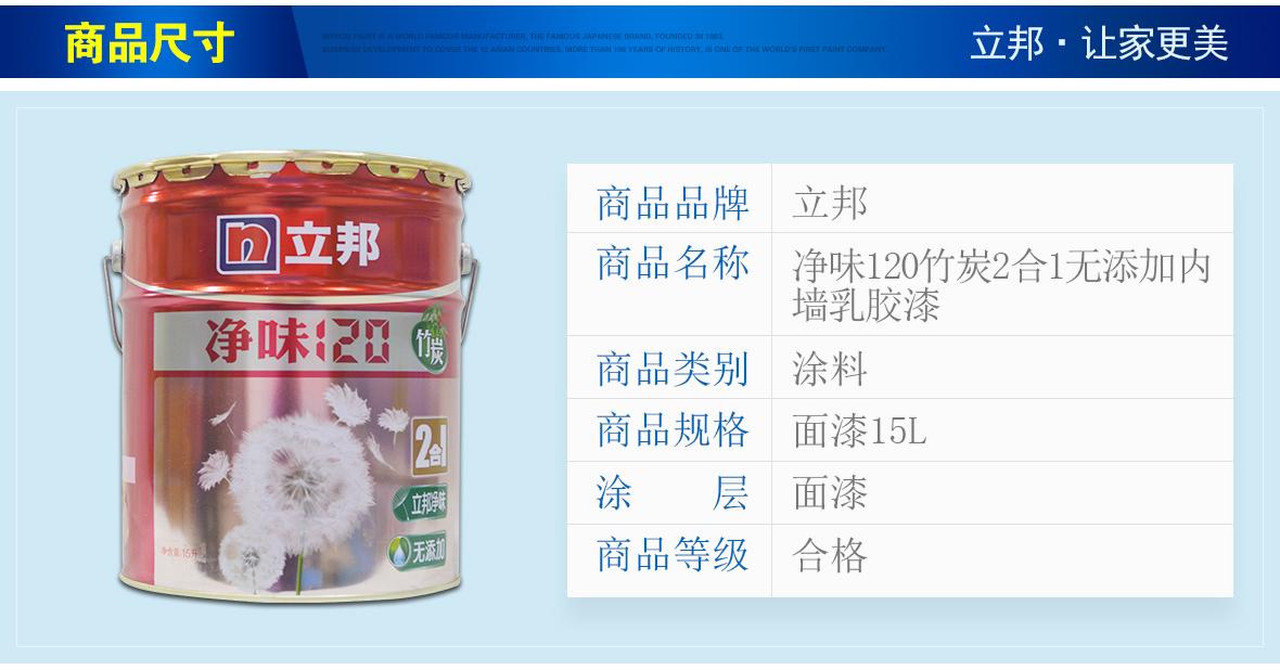立邦 净味120竹炭2合1无添加内墙乳胶漆 油漆涂料 安全环保 尺寸