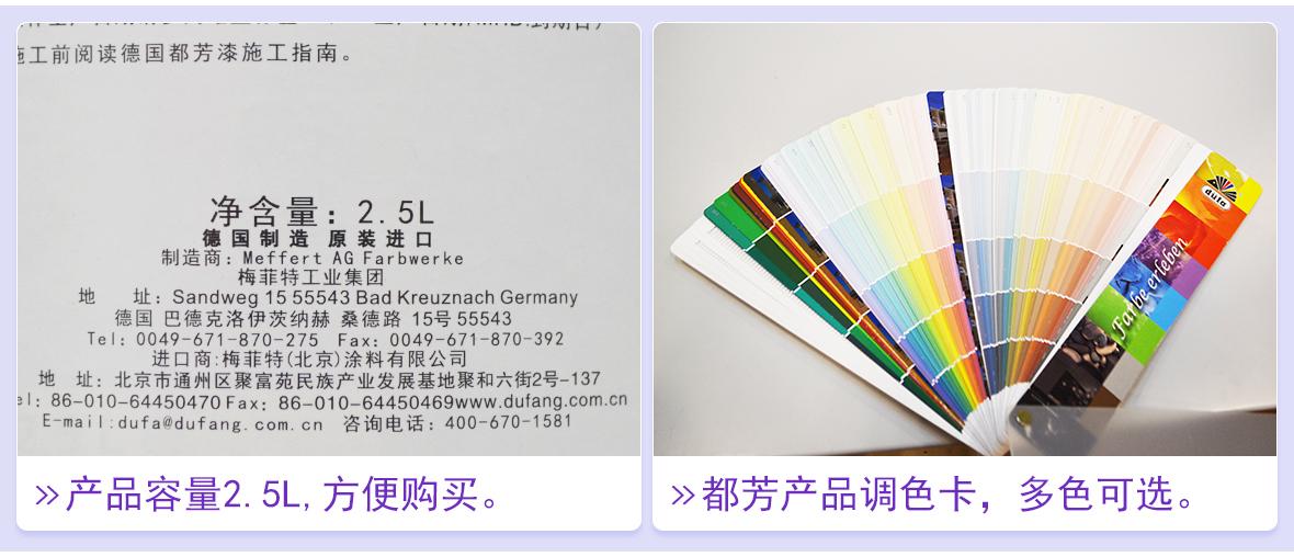德国都芳全环保水性木器PU色漆   商品细节