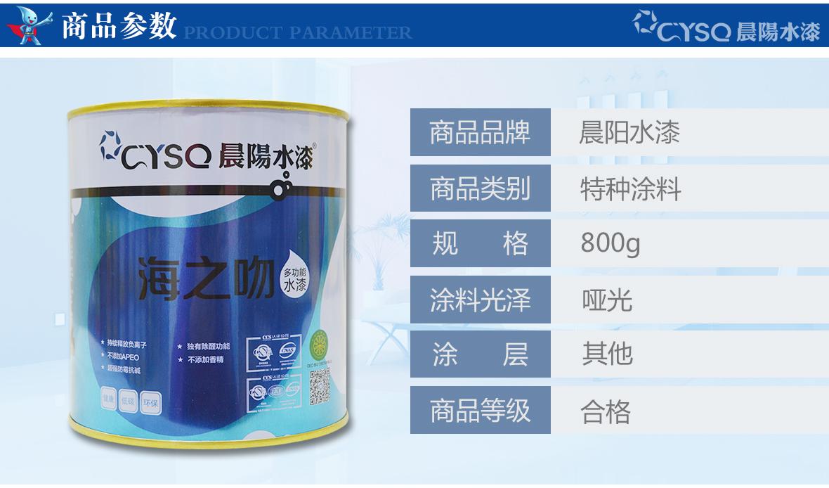 晨阳水漆海之吻多功能水性暖气片专用漆800g商品参数
