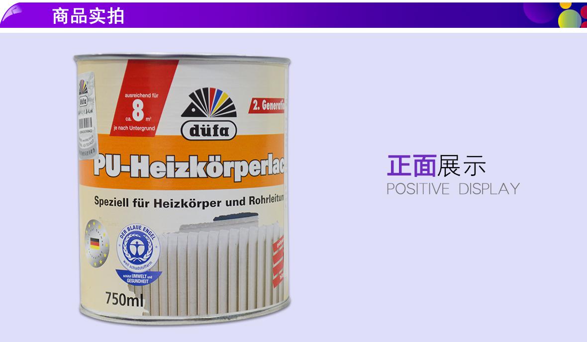 德国 都芳水性全环保PU耐高温暖气片专用漆 油漆涂料 安全环保 实拍