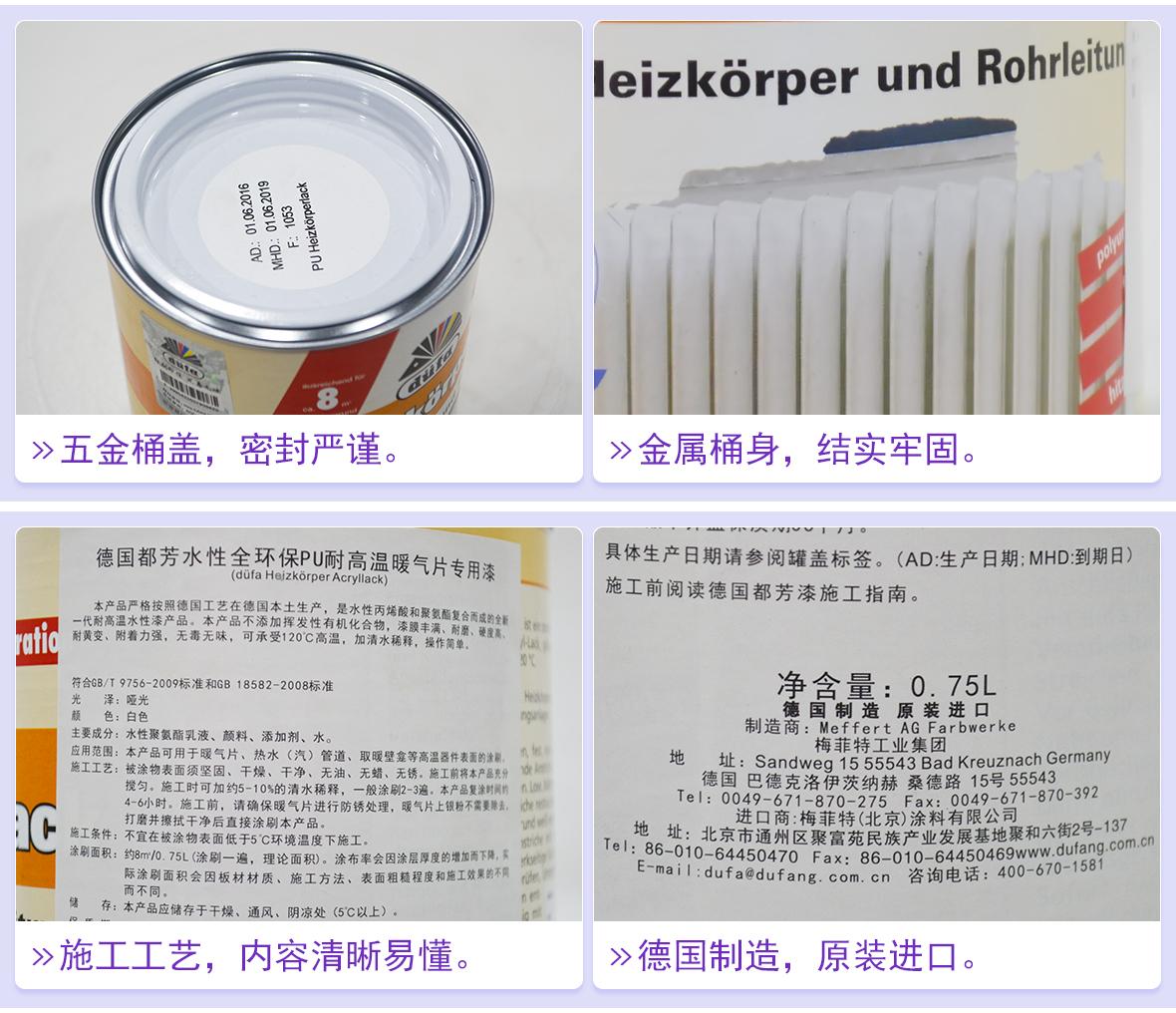 德国 都芳水性全环保PU耐高温暖气片专用漆 油漆涂料 安全环保 细节