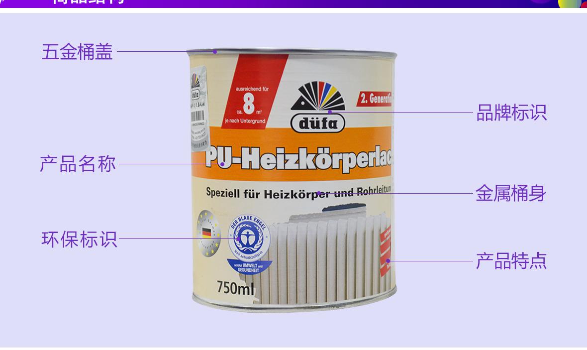 德国 都芳水性全环保PU耐高温暖气片专用漆 油漆涂料 安全环保 结构