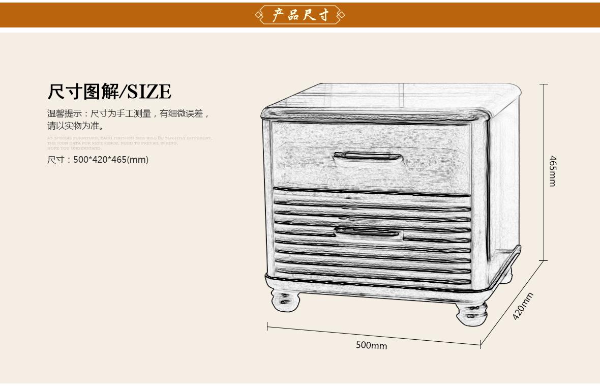 摩纳戈家具C1603型号床头柜商品尺寸
