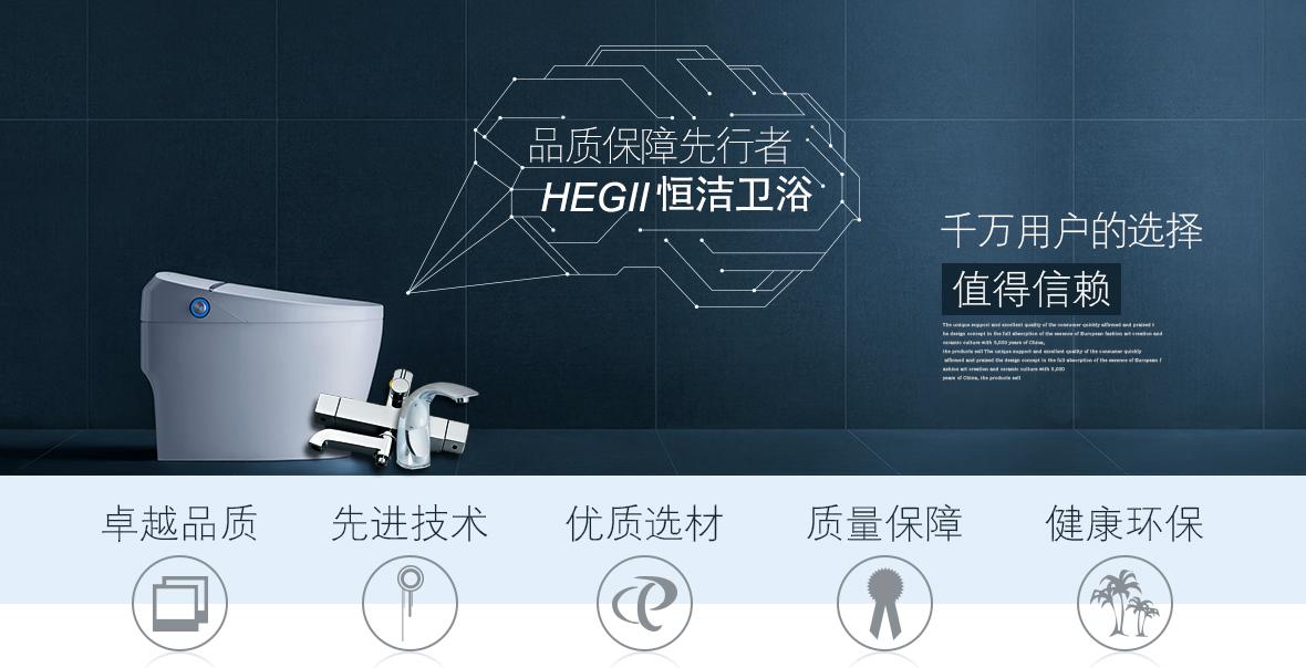 恒洁卫浴 H0135K陶瓷连体座便器 广告