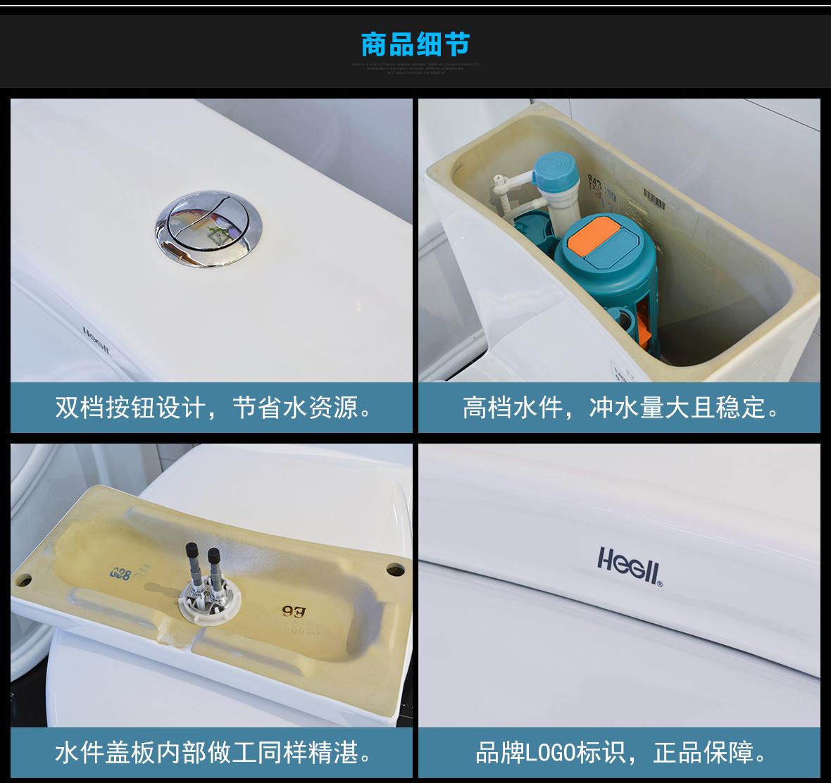 恒洁卫浴 H0135K陶瓷连体座便器 细节