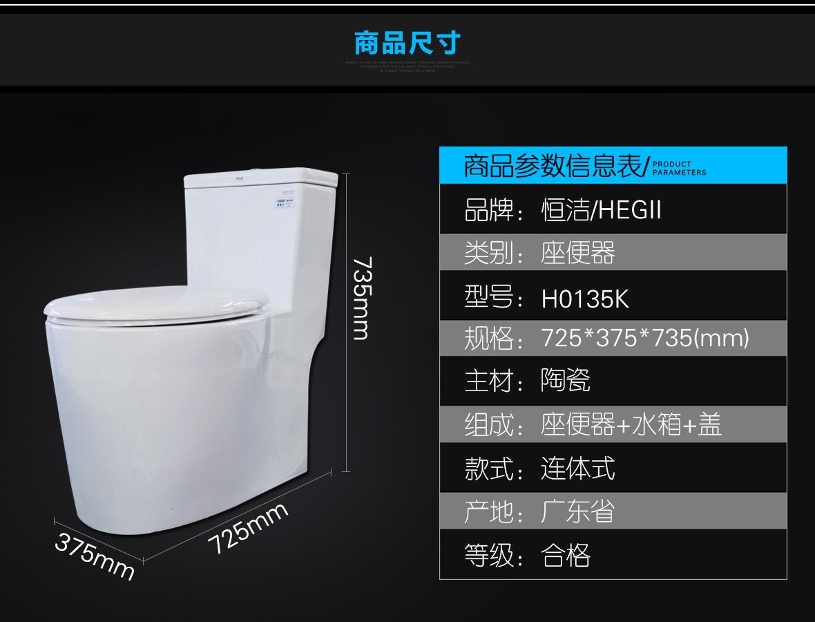 恒洁卫浴 H0135K陶瓷连体座便器 尺寸