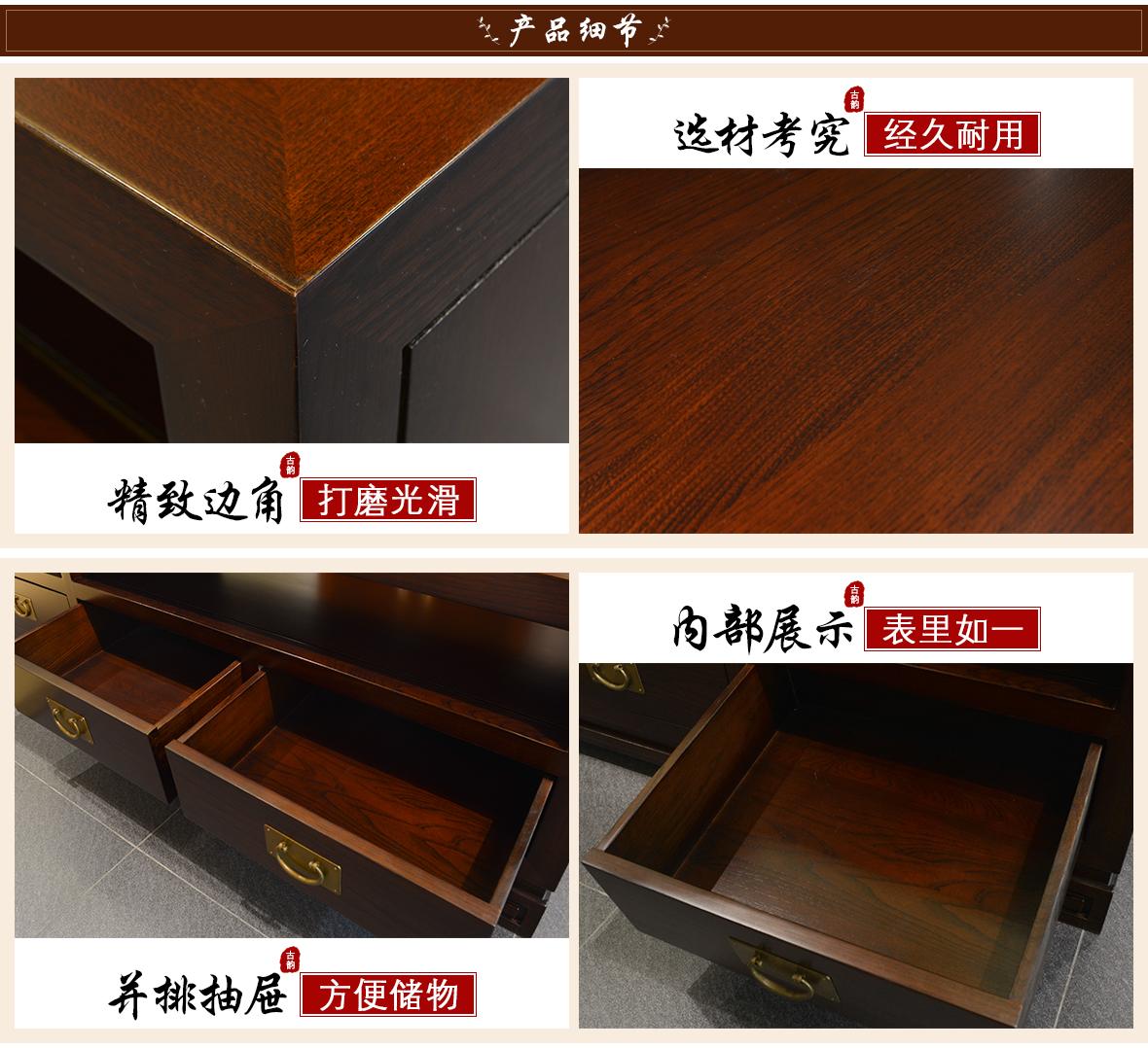 祥华坊家具 XJD-DG00413型号纯榆木回纹足四屉电视柜 中式古典风格 细节