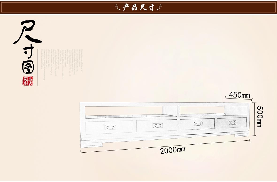 祥华坊家具 XJD-DG00413型号纯榆木回纹足四屉电视柜 中式古典风格 尺寸