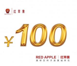 红苹果,优惠券,板式家具