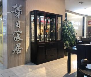 华日家具,酒柜,现代中式