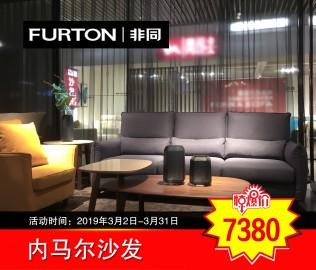 非同家具,三人沙发,客厅家具