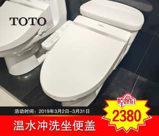 TOTO,卫洗丽,智能马桶
