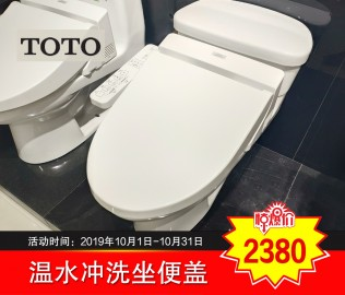TOTO,卫洗丽,卫浴配件
