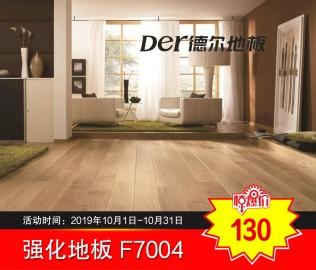 德尔地板,地板,强化地板