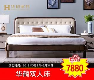 华鹤家具,双人床,卧室家具
