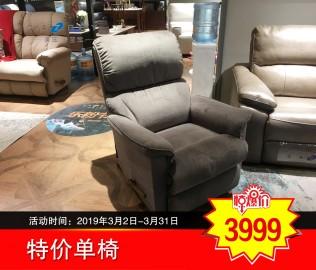 乐至宝,单人沙发,客厅家具