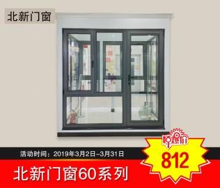 北新门窗,门窗,定制门窗