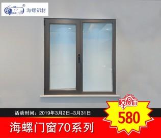 海螺门窗,门窗,定制门窗