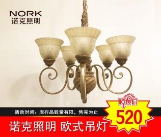 吊灯,诺克照明,欧式灯