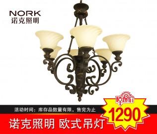 诺克照明,欧式灯,吊灯