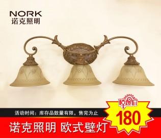 诺克照明,壁灯,欧式壁灯