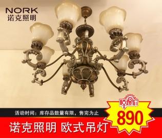 诺克照明,欧式吊灯,欧式灯