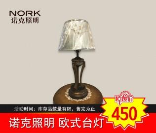 诺克照明,台灯,灯具