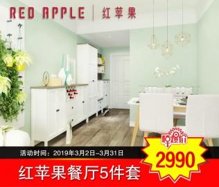红苹果,定制家具,餐厅家具