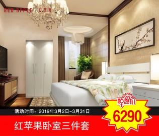 红苹果,卧室家具,定制家具