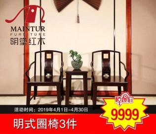 明堂,明式圈椅,客厅家具