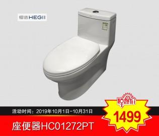 恒洁卫浴,座便器,陶瓷马桶