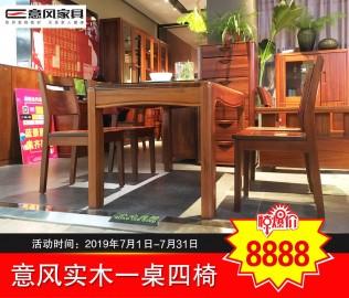 意风,一桌四椅,餐厅家具