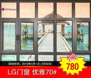 LG门窗,门窗,断桥铝
