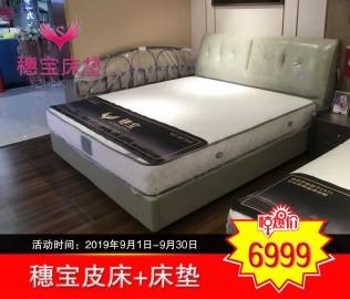 穗宝,床垫,皮床