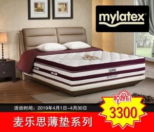 麦乐思,乳胶床垫,床上用品