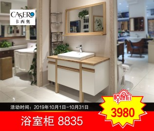 卡西奥,浴室柜,实木