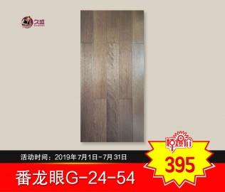 久盛地板,实木地板,番龙眼