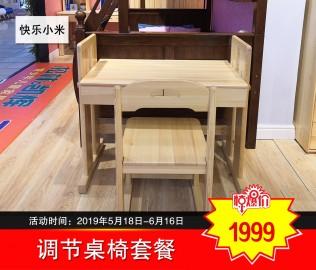 快乐小米,桌椅套餐,儿童家具